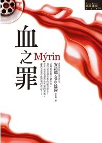 myrin.jpg