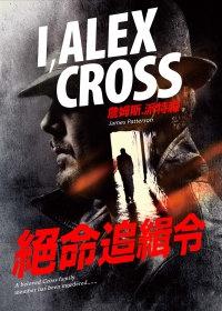alex cross.jpg