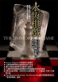 the immortal game.jpg