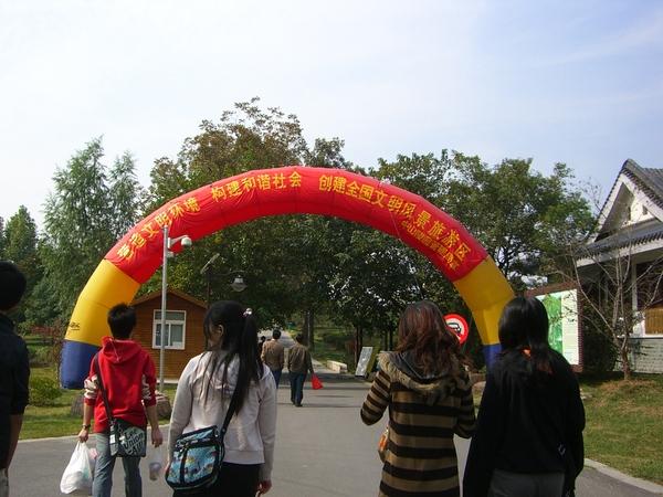 梅花谷公園入口.JPG