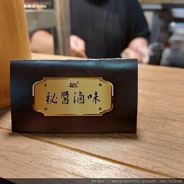 秘醬滷味_210302_50.jpg