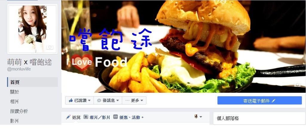 FB粉專.jpg