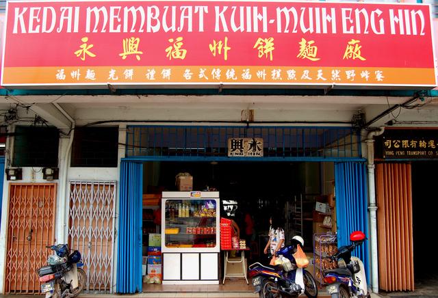 门上挂的木匾永兴二字已有几十年的历史。