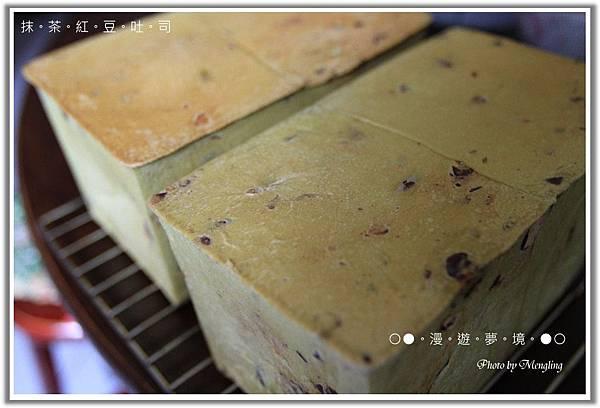抹茶紅豆吐司2.jpg