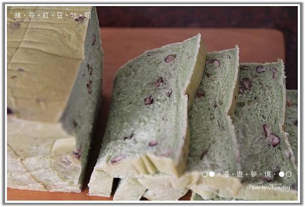 抹茶紅豆吐司4.jpg