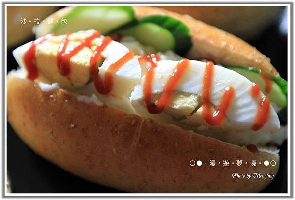 夏日輕食-沙拉麵包.jpg