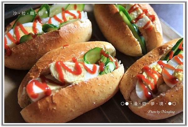 夏日輕食-沙拉麵包1.jpg