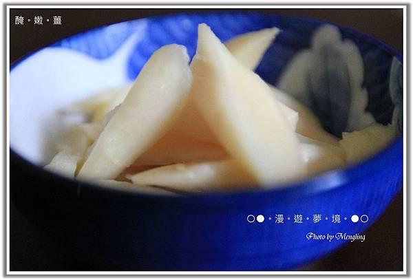 醃嫩薑2.jpg