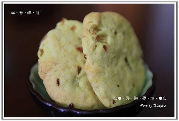 洋蔥鹹餅1.jpg