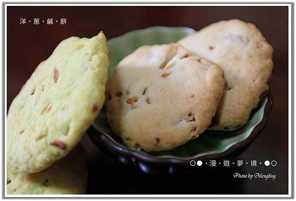 洋蔥鹹餅2.jpg