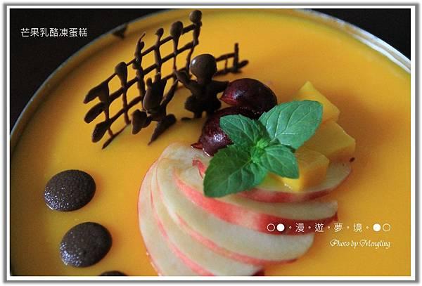 芒果乳酪凍蛋糕2.jpg