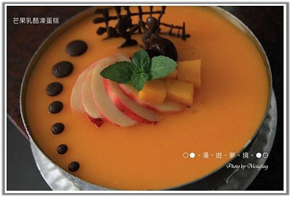 芒果乳酪凍蛋糕3.jpg