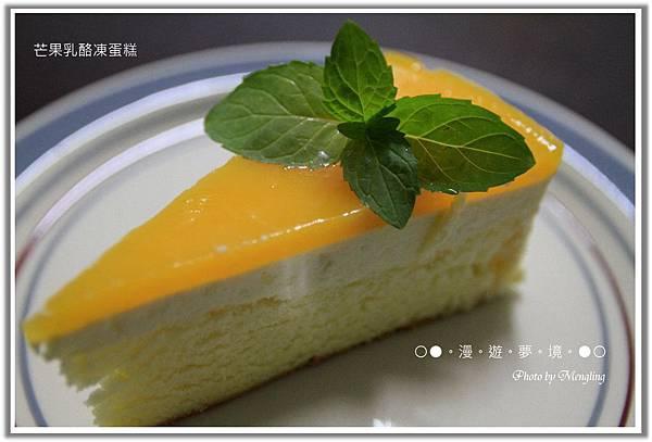 芒果乳酪凍蛋糕6.jpg