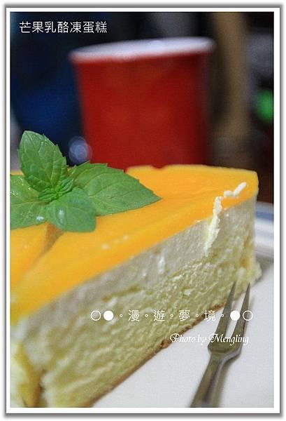 芒果乳酪凍蛋糕7.jpg
