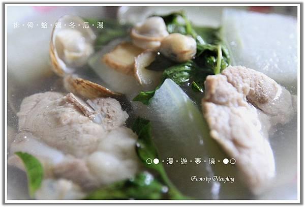 排骨蛤蠣冬瓜湯1.jpg