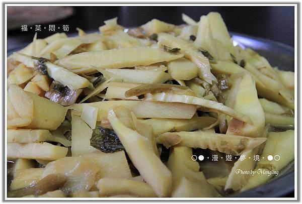 福菜悶筍2.jpg