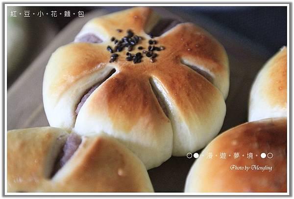 紅豆小花麵包2.jpg