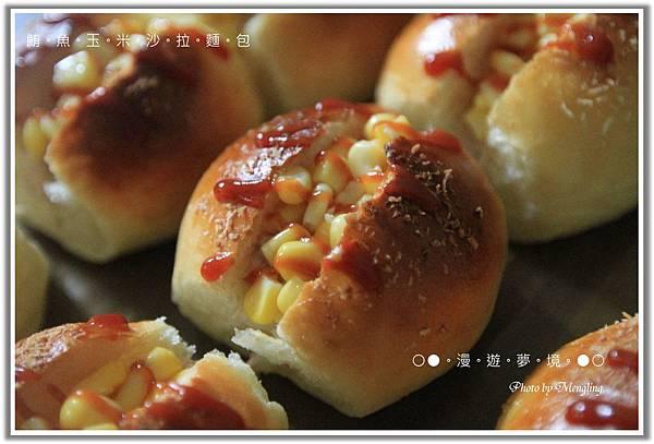 鮪魚玉米沙拉麵包2.jpg