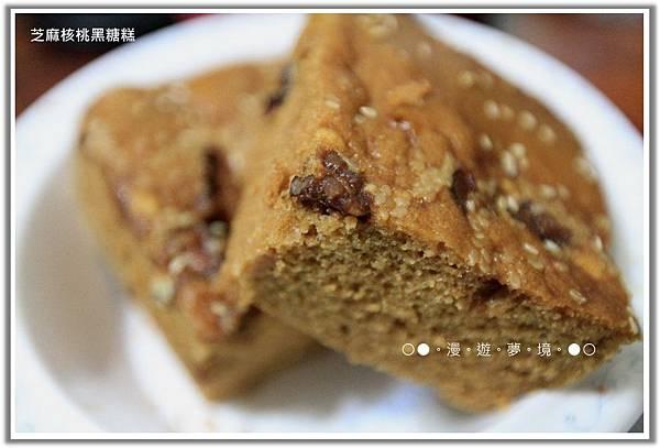 芝麻核桃黑糖糕1.jpg