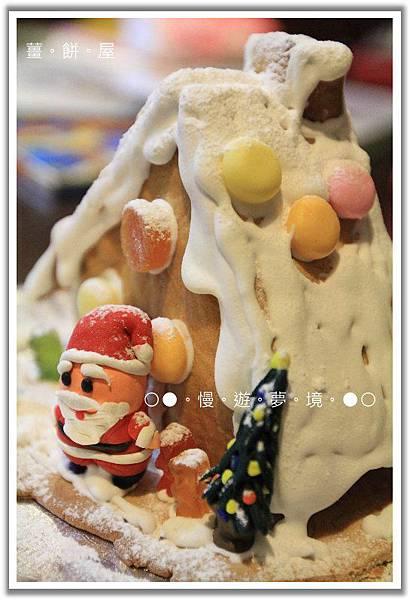 薑餅屋2.jpg