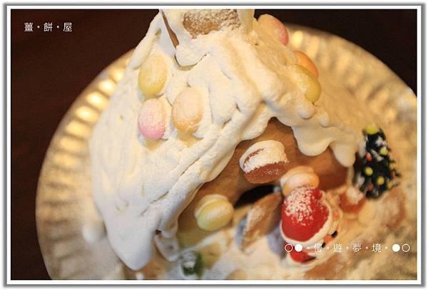 薑餅屋3.jpg