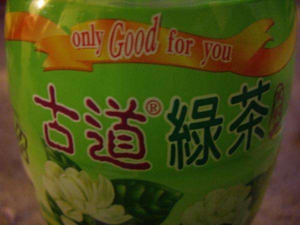 對 古道綠茶 那天喝到他很高興