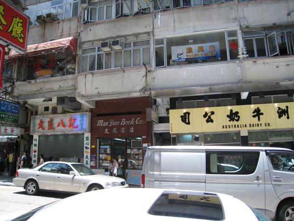 香港趴趴走 139.jpg