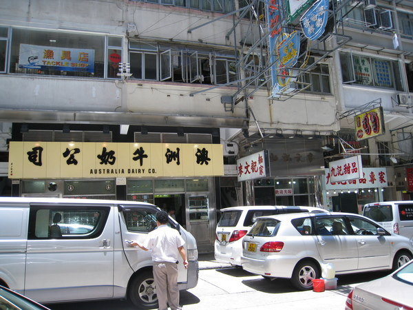 香港趴趴走 140.jpg