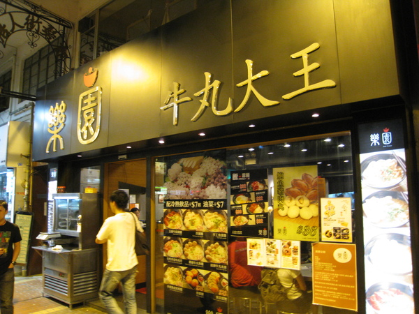 香港趴趴走 282.jpg