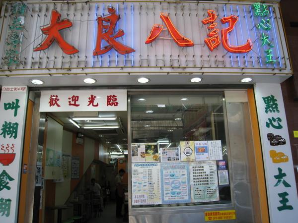 香港趴趴走 148.jpg
