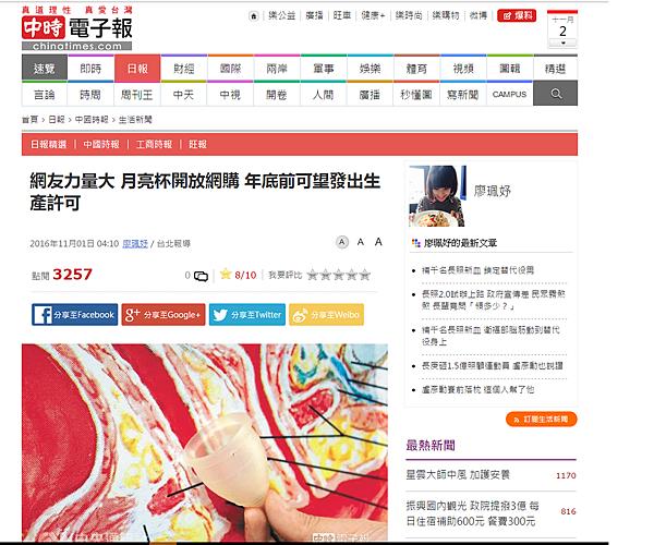 20161101中時電子報.png