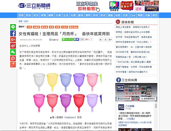 20161101三立新聞網.png