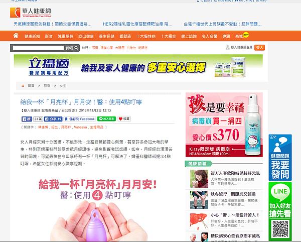 華人健康網.png