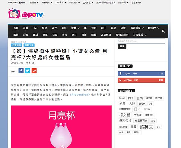 必poTV.png