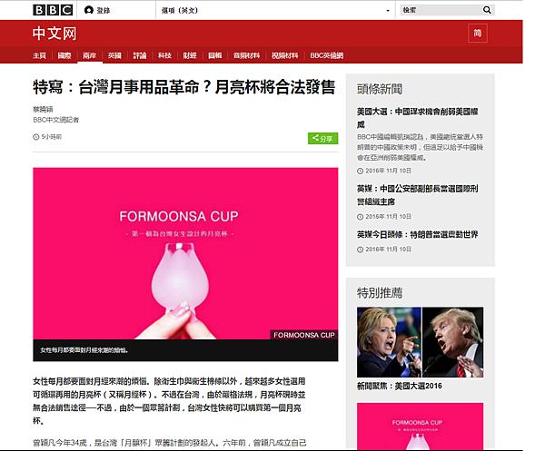 BBC中文.png