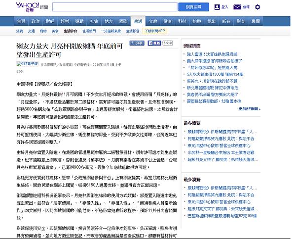 Yahoo 新聞.png