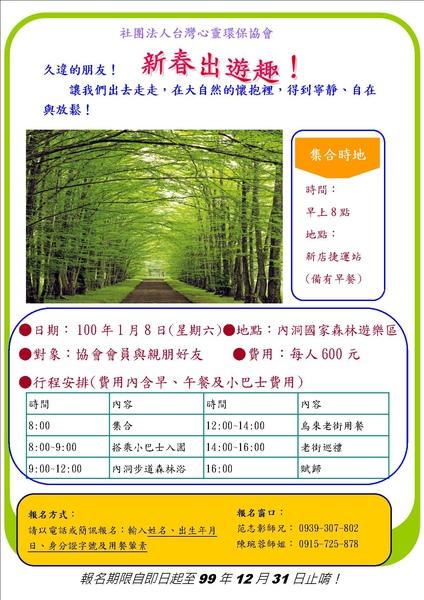 心靈環保協會dm-靈性之旅.jpg