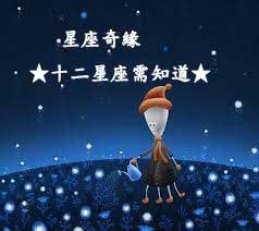 j星座奇緣-★十二星座需知道★-pg