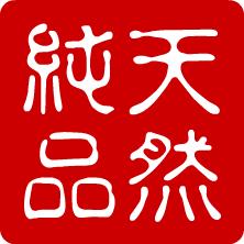 天然純品_www.skyfont.com.png