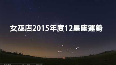 女巫店2015年度運勢