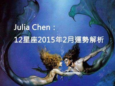 Julia-Chen:12星座2015年2月運勢解析