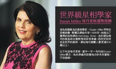 蘇珊米勒2015年2月12星座運勢精簡版