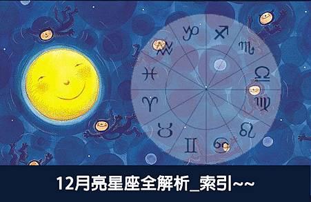12月亮星座全解析_索引~~