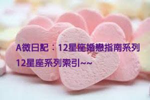 A微日記:12星座婚戀指南系列_12星座系列索引~~