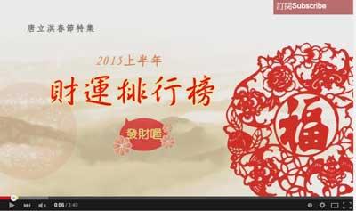 唐立淇春節特輯---2015上半年財運排行榜