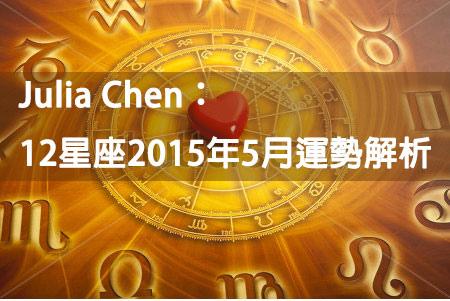 Julia-Chen:12星座2015年4月運勢解析