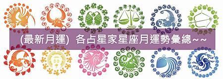 (最新月運)--各占星家星座運勢彙總~~