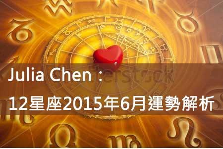 Julia-Chen:12星座2015年6月運勢解析