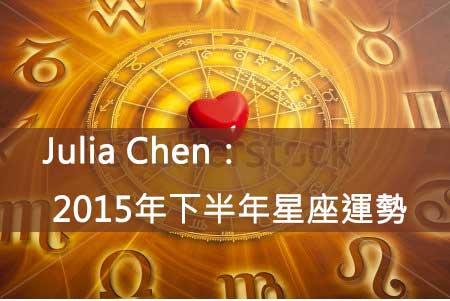 Julia-Chen-2015年下半年星座運勢
