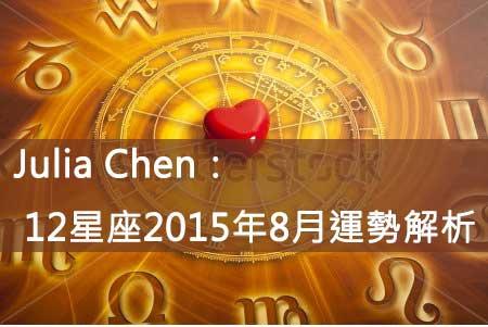 Julia-Chen12星座2015年8月運勢解析